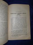 1912 История образования и воспитания, фото №6