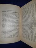 1912 История образования и воспитания, фото №7
