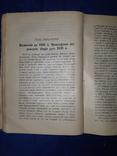1912 История образования и воспитания, фото №8