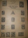 1900 Иллюстрированный альбом марок всех стран, фото №5
