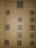 1900 Иллюстрированный альбом марок всех стран, фото №9