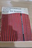 Прогрессивная школа игры на Баяне 1971 год, фото №2