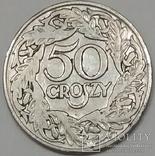 Польща 50 грошей, 1923