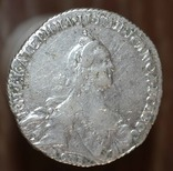 Полтина 1763, фото №4
