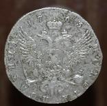 Полтина 1763, фото №11