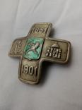 Полковой знак 4-й Харьковский уланский полк фото 2