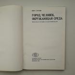 """Урбанизм 1981 г. """"Город, человек, окружающая среда"""", фото №2"""