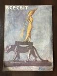 1927 Українські художники за кордоном В Українському журналі, фото №3