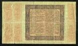 УНР / 50 гривень 1918 года с 6 купонами, фото №3