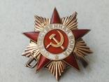 Орден Отечественной Войны 1 ст № 251400 боевой, фото №2