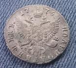 Полуполтинник 1775, фото №5