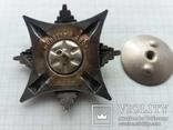Орден за Службу Родине 6360 малый номер, фото №3