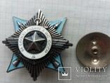 Орден за Службу Родине 6360 малый номер, фото №12