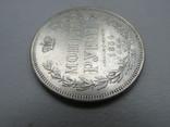 Монета рубль 1854р. СПБ НІ, фото №6