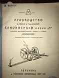1930 Запорожье Каталог Сенокосилка, фото №2
