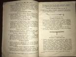 1930 Запорожье Каталог Сенокосилка, фото №5