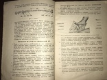 1930 Запорожье Каталог Сенокосилка, фото №6