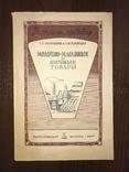 1947 Сыры Мороженое Молочка, фото №3
