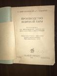 1938 Производство Яичной тары, фото №4