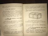 1938 Производство Яичной тары, фото №2