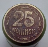 25 копеек 1995 года, фото №3