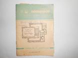 Документ Телевизор Электрон 1988 год, фото №2