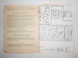 Документ Телевизор Электрон 1988 год, фото №4