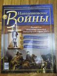 """Журналы к солдатикам """"Наполеоновские войны"""", фото №3"""