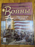 """Журналы к солдатикам """"Наполеоновские войны"""", фото №5"""