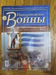 """Журналы к солдатикам """"Наполеоновские войны"""", фото №6"""