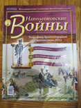"""Журналы к солдатикам """"Наполеоновские войны"""", фото №7"""