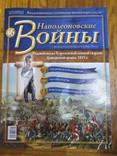 """Журналы к солдатикам """"Наполеоновские войны"""", фото №9"""