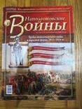 """Журналы к солдатикам """"Наполеоновские войны"""", фото №10"""