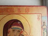 Феодоровская икона Божией Матери, фото №10