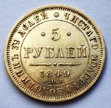 5 рублей 1849 года. aUNC., фото №2