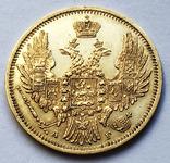 5 рублей 1849 года. aUNC., фото №3