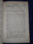 1872 История человеческой культуры, фото №3