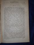 1872 История человеческой культуры, фото №4