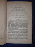 1872 История человеческой культуры, фото №8