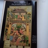 Шахнаме . книга о царях фото 3