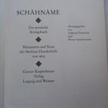 Шахнаме . книга о царях фото 4