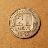 20 копеек 1950 год, фото №2