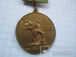 Оборона Киева 50 лет(2)., фото №7