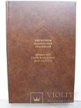"""""""Миниатюры кашмирских рукописей"""" А.Адамова,Т.Грек, 1976 год (футляр), фото №3"""