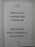 """""""Миниатюры кашмирских рукописей"""" А.Адамова,Т.Грек, 1976 год (футляр), фото №4"""