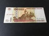 Сто тысяч рублей 1995 года АН3983938, фото №2