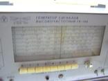 Генератор высокочастотный Г 4-106., фото №3