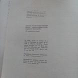 Нариси з історії укр. декоративно-прикладного мистецтва, фото №13
