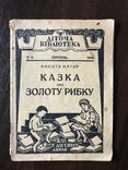 1934 Казка про золоту рибку, фото №2