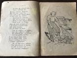 1934 Казка про золоту рибку, фото №5